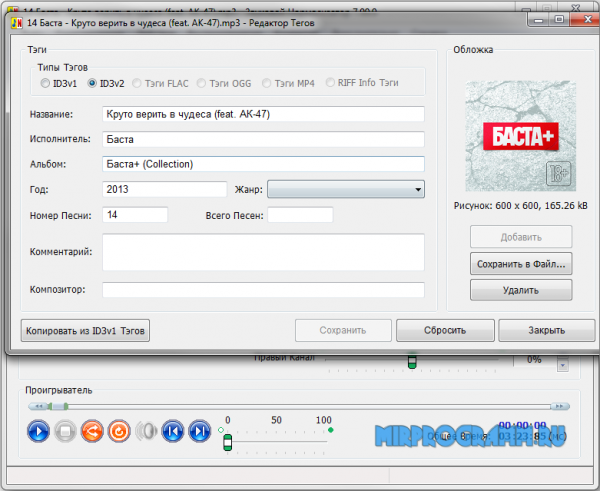 Sound Normalizer новая версия