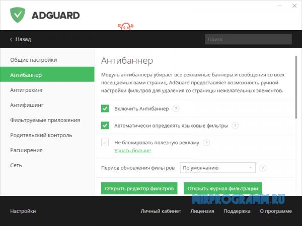 Adguard пробная версия