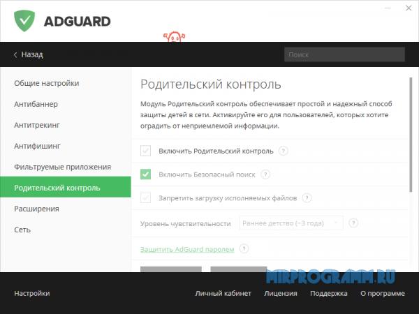 Adguard для windows