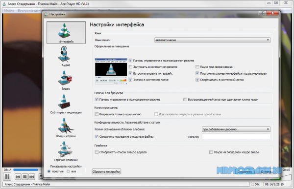 Ace Stream Media на русском языке