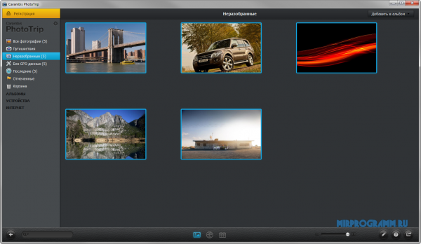 Carambis PhotoTrip новая версия