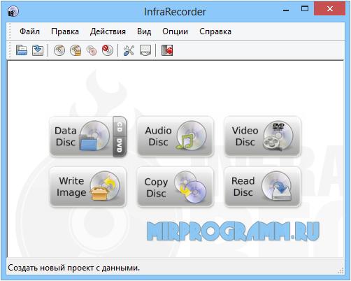 InfraRecorder русская версия