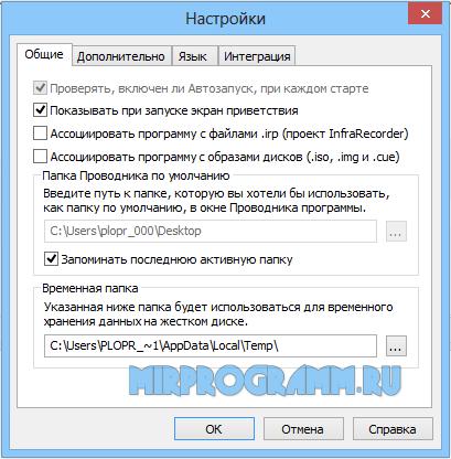 InfraRecorder новая версия