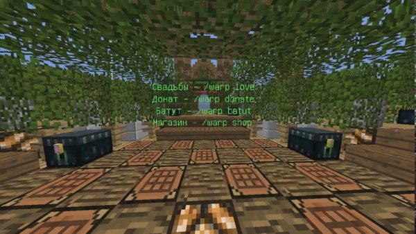 Minecraft Server на русском языке