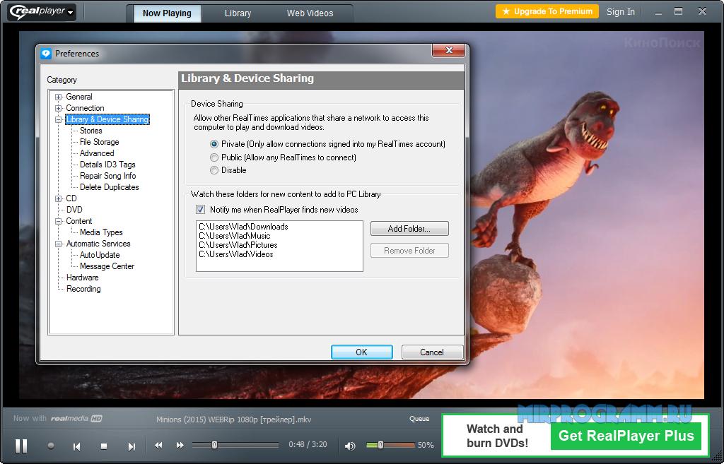 RealPlayer скачать бесплатно последняя версия