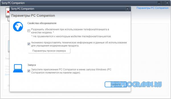 Sony PC Companion на русском языке