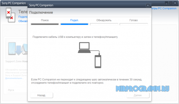 Sony PC Companion для windows