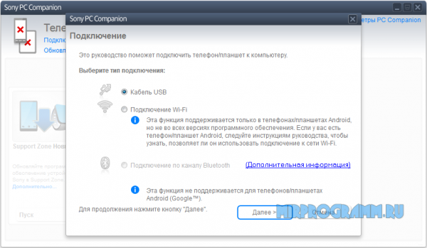 Sony PC Companion новая версия