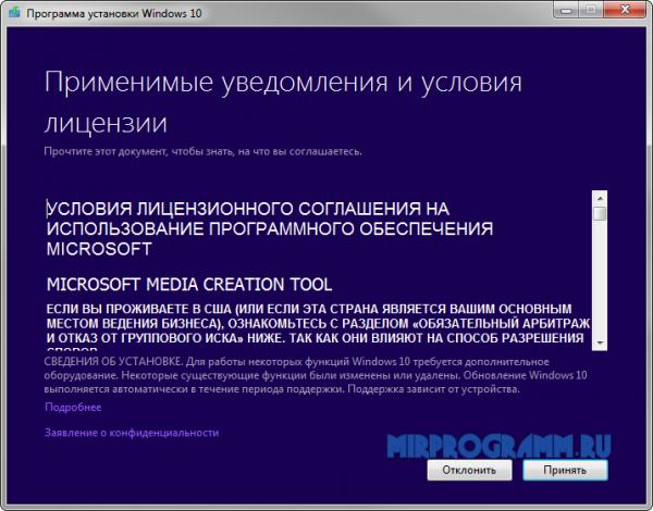 Media Creation Tool русская версия
