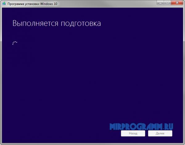 Media Creation Tool на русском языке