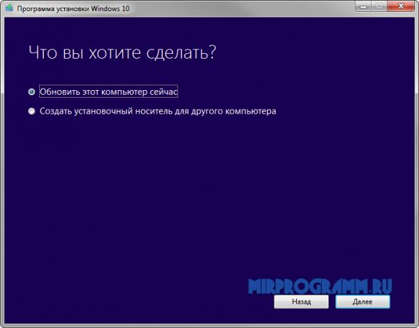 Media Creation Tool для windows