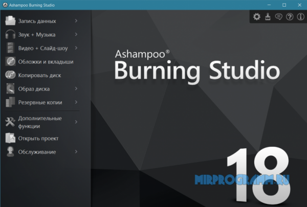 Ashampoo Burning Studio Free русская версия