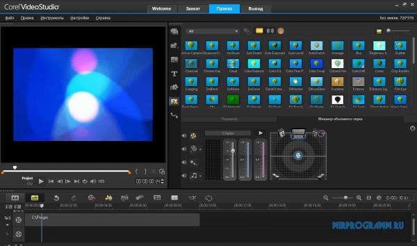 Corel VideoStudio Pro русская версия