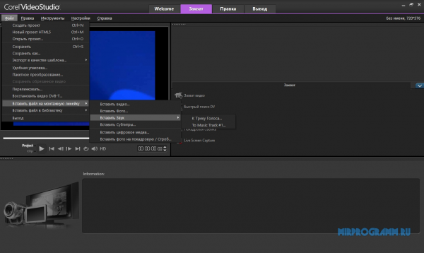 Corel VideoStudio Pro на русском языке