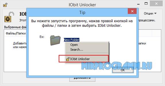 IObit Unlocker на русском языке