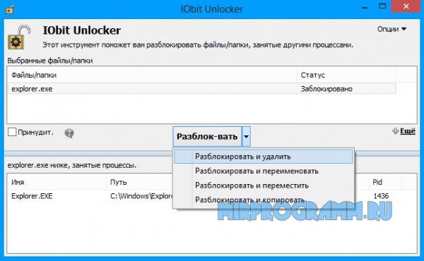 IObit Unlocker новая версия