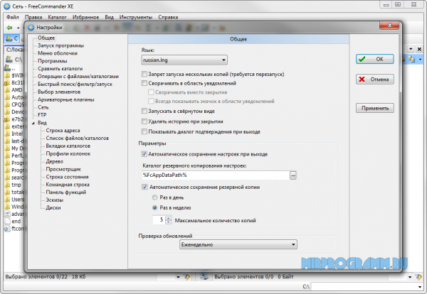 FreeCommander на русском языке