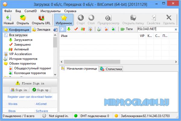 BitComet русская версия