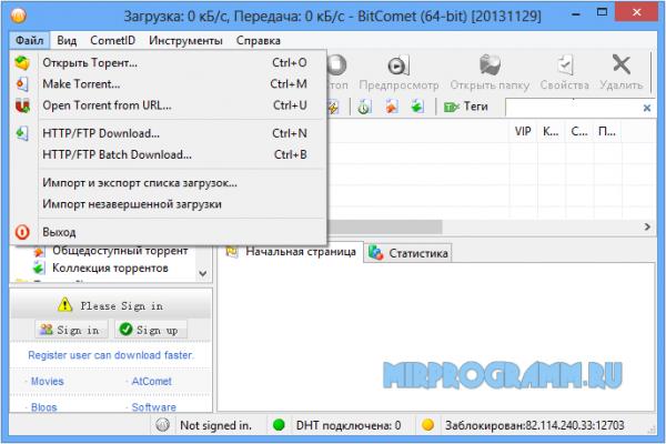 BitComet на русском языке