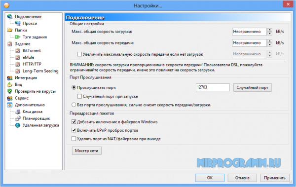 BitComet для windows