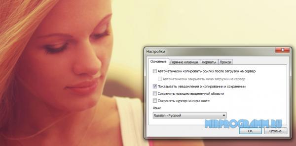 LightShot на русском языке