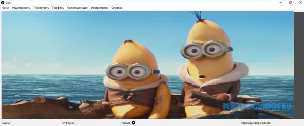 OBS Studio русская версия