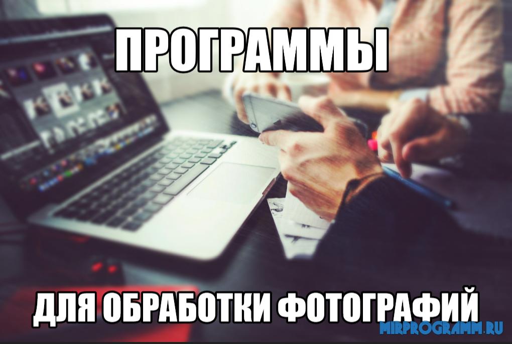 Программы для обработки фотографий на русском