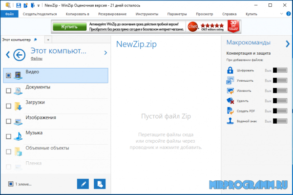 Winzip русская версия