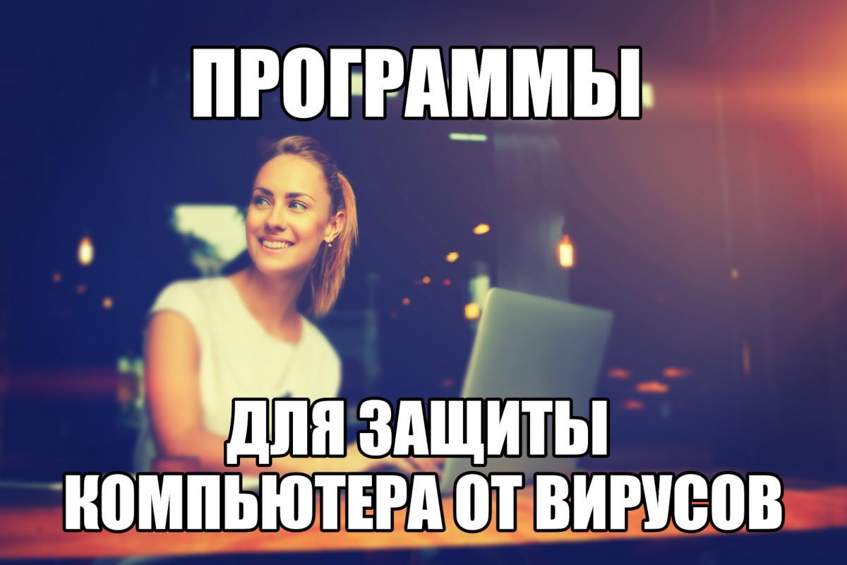 Лучшие антивирусы скачать бесплатно на русском языке