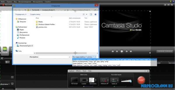 Camtasia Studio для windows