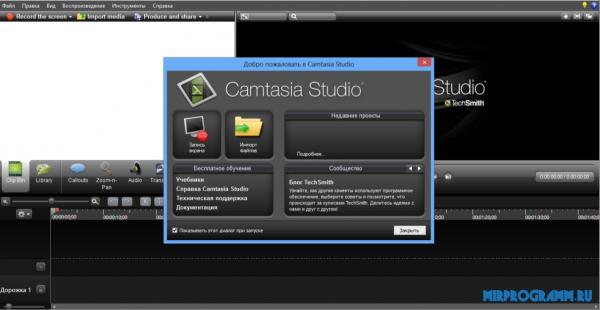 Camtasia Studio новая версия