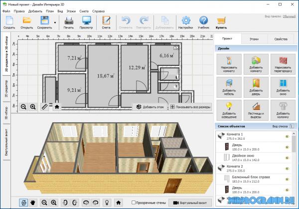 Дизайн Интерьера 3D полная версия