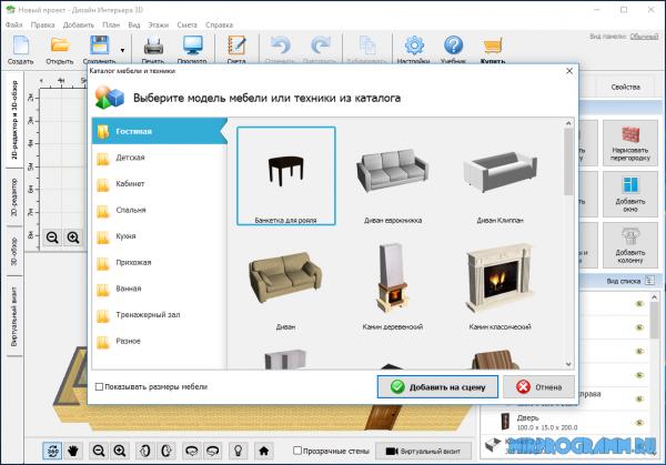 Дизайн Интерьера 3D на русском языке