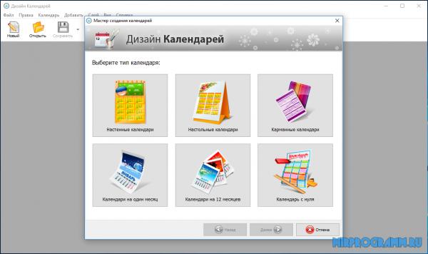 Дизайн Календарей русская версия