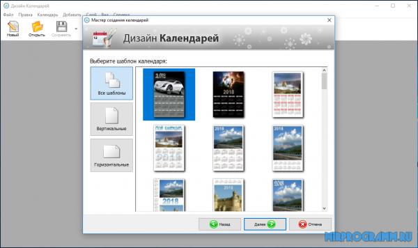 Дизайн Календарей на русском языке