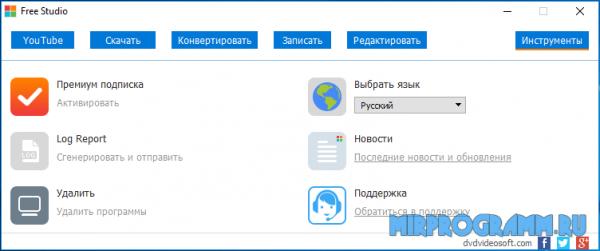 Free Studio русская версия