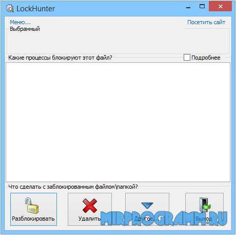 LockHunter русская версия