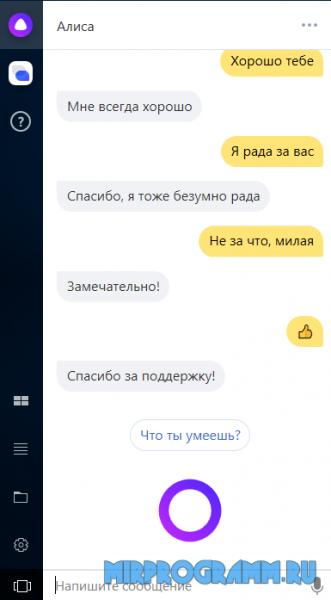 Яндекс Алиса новая версия на компьютер