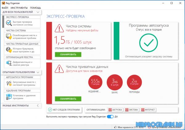 Reg Organizer русская версия