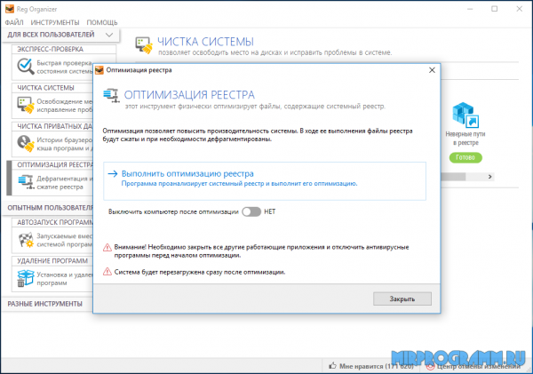 Reg Organizer для windows