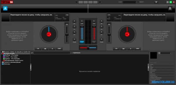 Virtual DJ Home русская версия программы