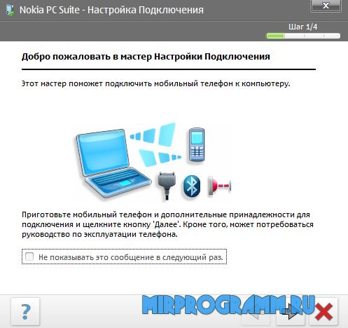 Nokia PC Suite на русском языке