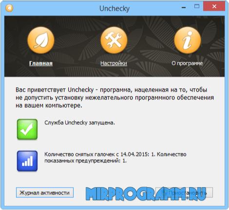Unchecky русская версия