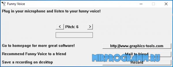 Funny Voice для компьютера