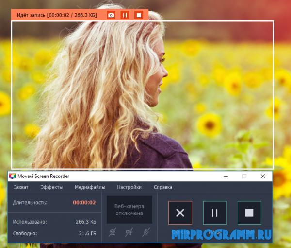 Movavi Screen Recorder для Windows