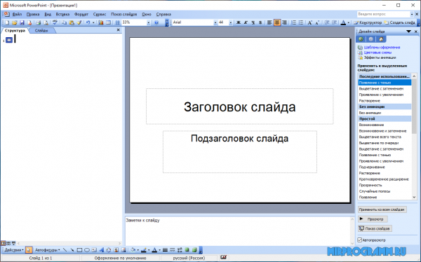 Microsoft Office Powerpoint новая версия