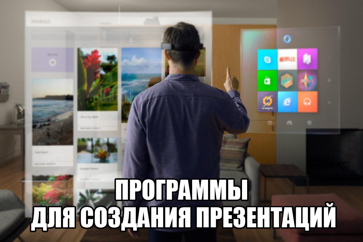 Обзор программ для презентаций на компьютере