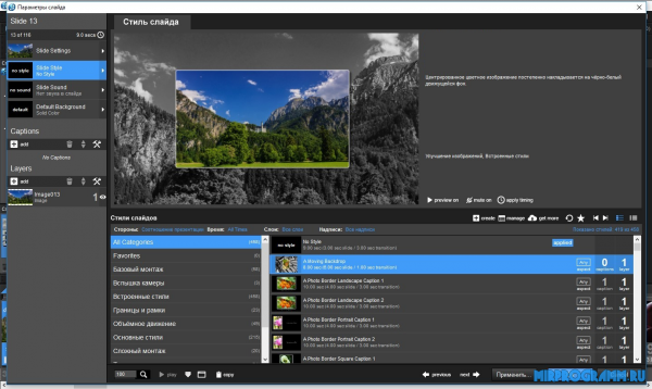 ProShow Producer для Windows