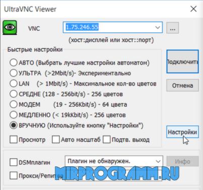 UltraVNC русская версия