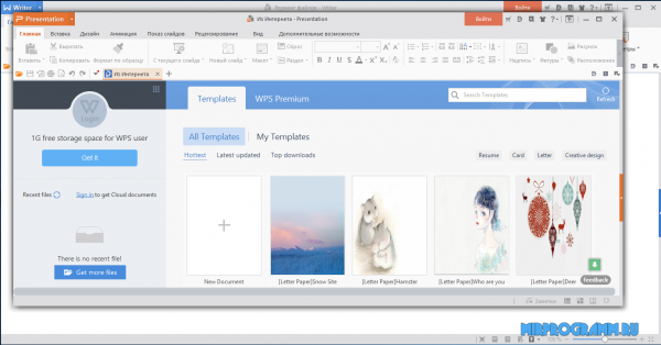 WPS Office для Windows 7, 8, 10, XP